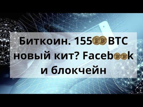 Биткоин. 15500 BTC новый кит? Facebook и блокчейн. Курс BTC к доллару