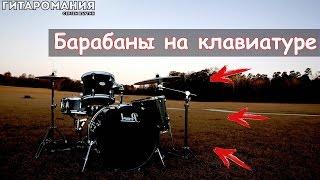 Как писать барабаны в Cubase