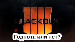 Call of Duty Black Ops 4 Blackout лучшая игра во вселенной! 13 из 10! НЕТ