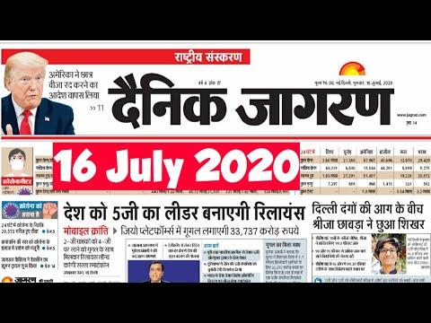 Dainik Jagran Headlines 25 July 2020 | Current Affairs 2020 | Dainik jagran Headlines #UPSC #IAS PSC from YouTube · Duration:  10 minutes 20 seconds