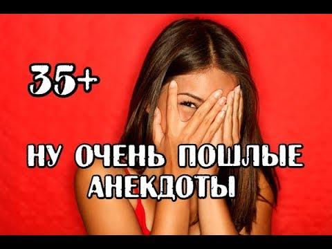 ЧЕРНЫЕ АНЕКДОТЫ 35+, АНЕКДОТЫ ДЛЯ ВЗРОСЛЫХ