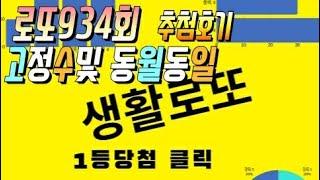 로또934회 고정수및 동월동일 추첨호기