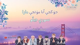 [Arabic Sub - كاريوكي/ نطق] BTS - Not Today