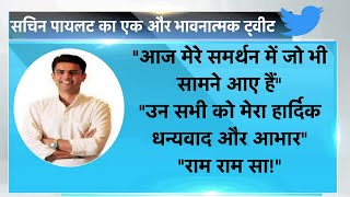 Sachin Pilot ने भावनात्मक Tweet कर अपने समर्थकों का जताया आभार