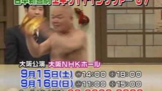 3大都市ツアー(名古屋・東京・大阪) 吉本新喜劇~エキサイティングツ...