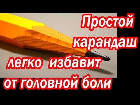 Обычный карандаш эффективно лечит  головные боли