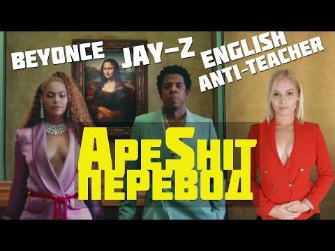 """О чём песня Beyonce & Jay - Z ApeShit """"Обезьянье г*вно""""😱? Перевод и разбор от препода  английского."""
