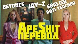 Baixar О чём песня Beyonce & Jay-Z ApeShit