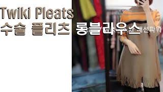 주름옷 트위키 플리츠 pleats0462 수술 플리츠 …
