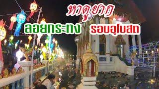 หนึ่งเดียวในไทย ลอยกระทงรอบอุโบสถ