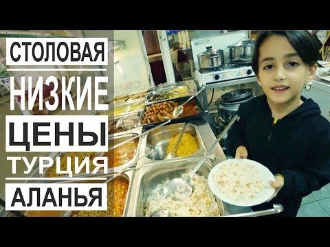 Турция: Лучший ресторан