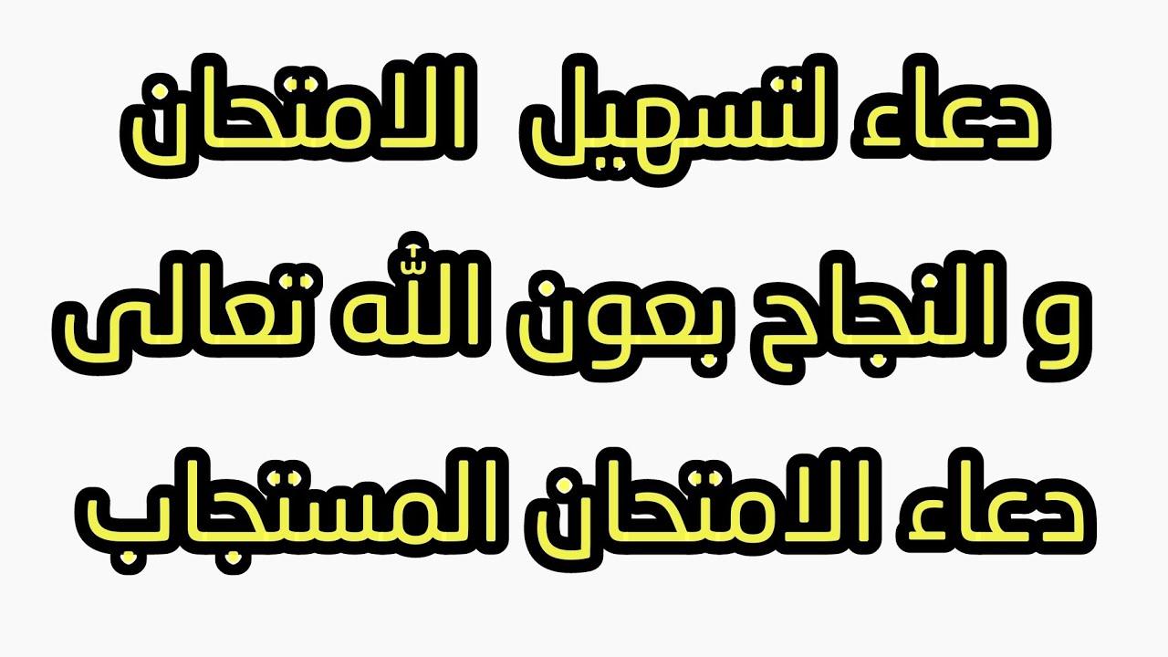 دعاء لتسهيل الامتحان و النجاح بعون الله تعالى دعاء الامتحان المستجاب Youtube