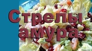 ✓ СУПЕР лёгкий, свежий, воздушный салат «Стрелы амура» - просто бомба, а не салат!