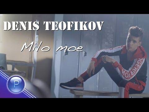 Денис Теофиков - Мило мое, 2018