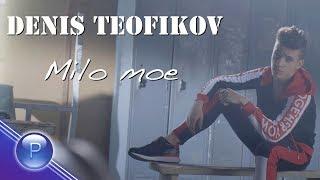 DENIS TEOFIKOV MILO MOE Денис Теофиков Мило мое 2018