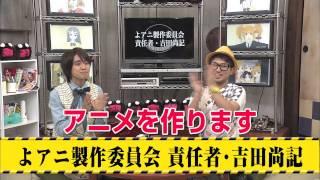 【また逢おうね?】吉田尚記がアニメで企んでる再放送PR1分ver.【うん、約束through】