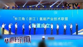[中国新闻] 长三角率先布局氢能产业规划 | CCTV中文国际