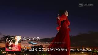 鈴木このみ「歌えばそこに君がいるから」(TVアニメ『LOST SONG』オープニング主題歌)Music Video TV size
