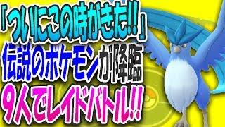 2017/07/28【ポケモンGO】伝説のポケモン「フリーザー」がレイドバトルに登場!!9人で挑戦!!(NaKaJi NET)(レイドバトルNo.6) thumbnail