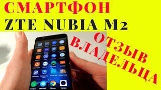 смартфон ZTE Nubia M2 Реальный отзыв владельца
