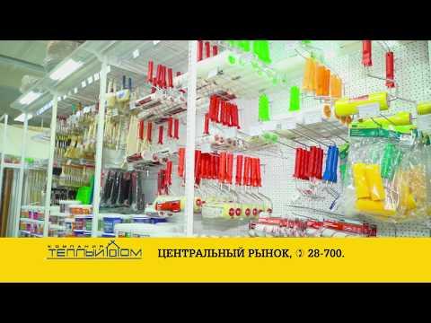 Новый Магазин стройматериалов в Усть-Илимске