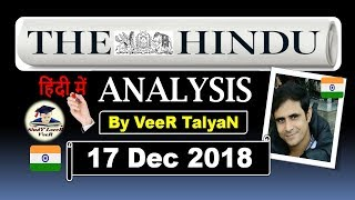 17 December 2018- The Hindu Editorial News Paper Analysis - Science & Technology, Science Reporter