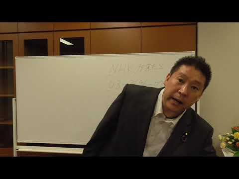 NHKから国民を守る党・立花孝志「生意気な集金人がいたら追いかけ回す。NHK集金人しばき隊だ」