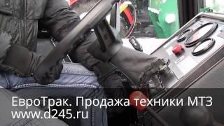 Как завести Трактор Беларус 320.4