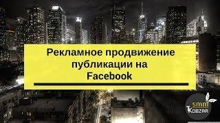 Рекламное продвижение публикации на Facebook