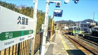 千葉県君津市にある駅です。 大正元年に開業、当時は終着駅でした。 昭...