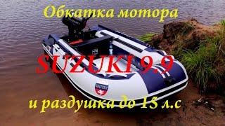 Обкатка мотора Suzuki DT9,9A раздушка до Suzuki DT15A FISHINGALTSEV