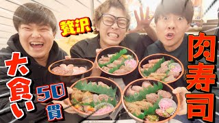 【大食い】肉寿司50個食べ切るなんて余裕でしょ!!!