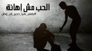 الحب مش إهانة -هيا حجير