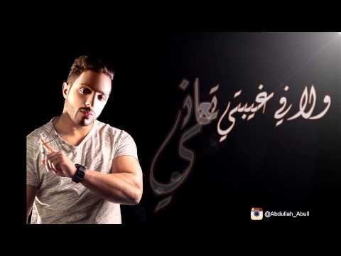 عبدالله ابل انا خاين 2015...