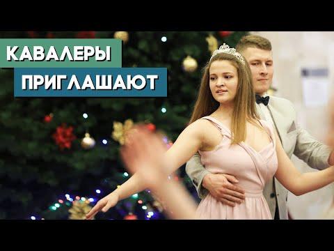 Венский бал во Дворце Независимости: подарок от Александра Лукашенко