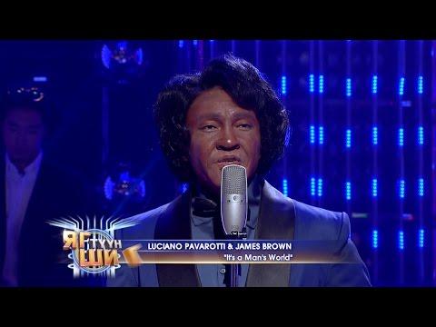 Т. Бархүү (James Brown & Luciano Pavarotti- It