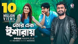 tor ek isharay imran official music video imran eid song 2017