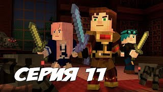 видео Взломанный Minecraft: Story Mode - Season Two Мод: Unlocked 1.03 на андроид