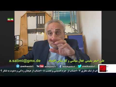 بحران در بازار بورس ، رژیم در تنگنای جهانی و آینده تحول دموکراتیک در ایران با نگاه علی اصغر سلیمی