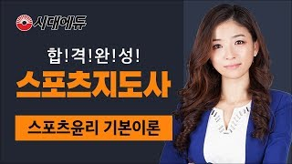 시대에듀_스포츠지도사 필기 스포츠윤리 기본이론 01강(방선영T)