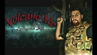 VoLcAnO Mc - Relaxation فولكينو إم سي - ريلاكسيشن