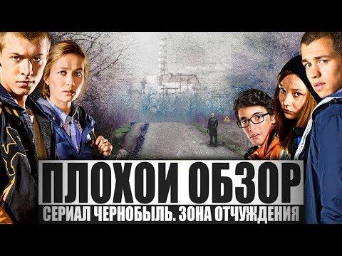 ПЛОХОЙ ОБЗОР - ЧЕРНОБЫЛЬ. ЗОНА ОТЧУЖДЕНИЯ (3 сезон)