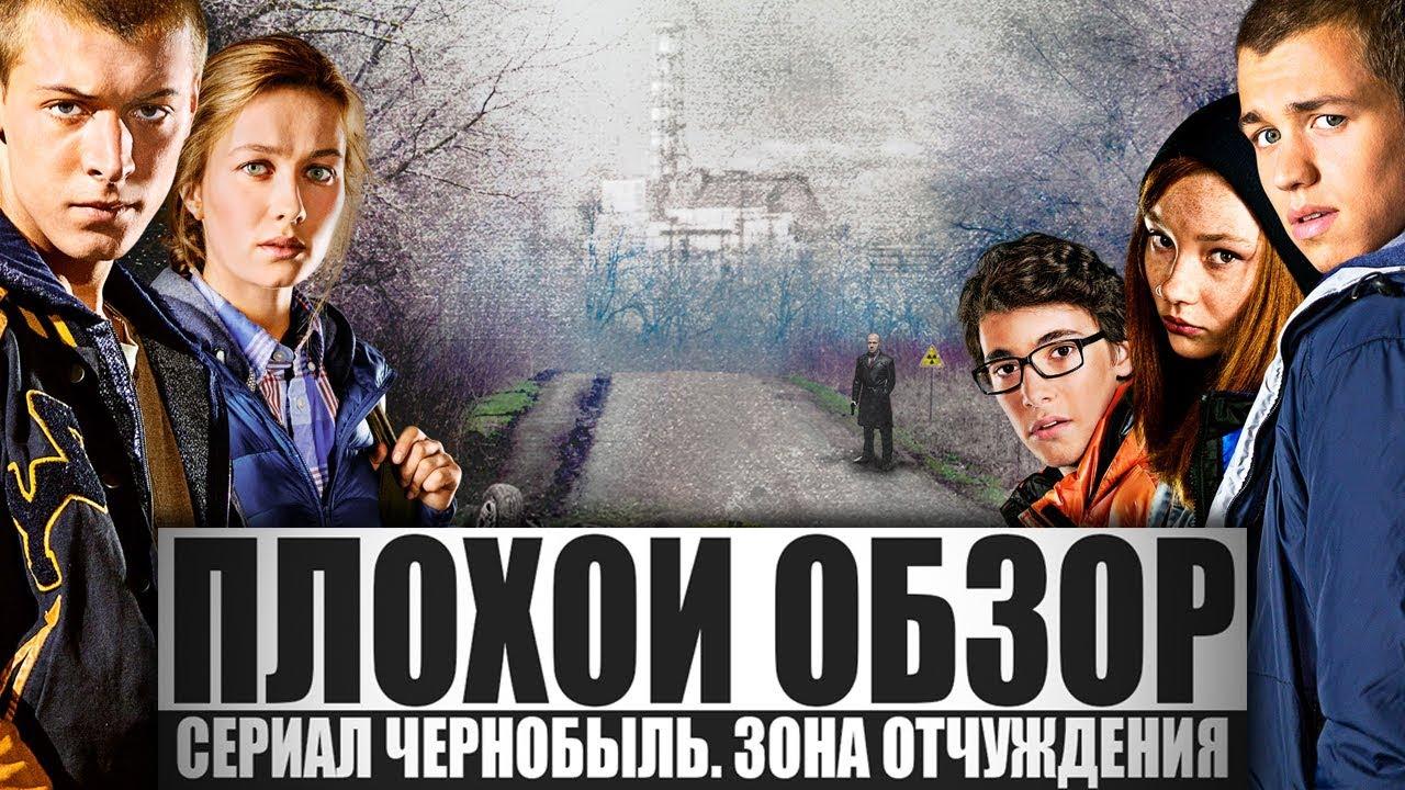 Сериал Чернобыль. Зона отчуждения 3 сезон: фото, видео ...
