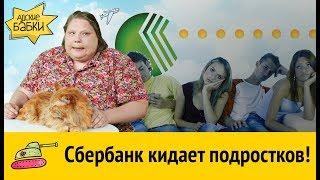 Сбербанк кидает подростков | Навальный vs Росгвардия