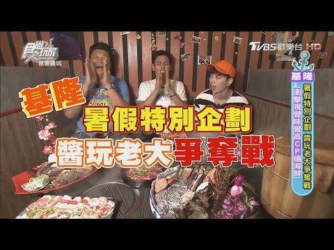 食尚玩家【基隆】特別企劃!哈孝遠+楊子儀+AJ醬玩老大爭奪戰(完整版)
