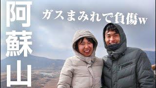 阿蘇山で火山ガスまみれ!爆笑が止まらないw