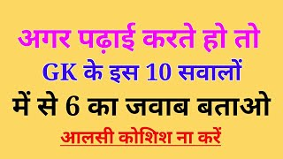 General Knowledge Quiz With Answers in Hindi for Competitive Exams
