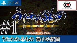 Utawarerumono: Itsuwari no Kamen part 1 by CORE GAMER