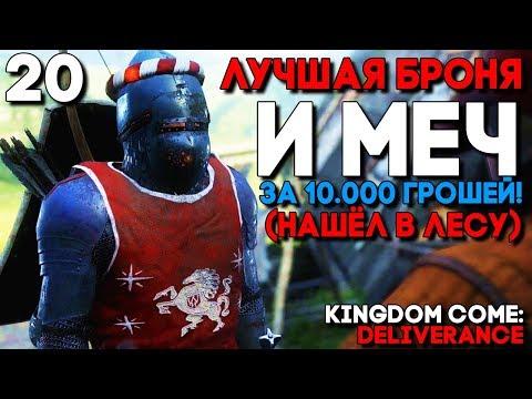 ЛУЧШЕЕ СНАРЯЖЕНИЕ В ИГРЕ ЗА 10000 ГРОШЕЙ ► Kingdom Come Deliverance Прохождение на русском ►Часть 20
