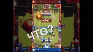 Баг в игре Clash Royal